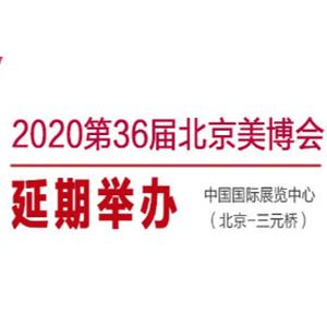第三十六届北京国际美容产品化妆品博览会,将延期举办