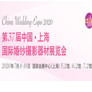 2020上海国际婚纱展,将改期至7月举办