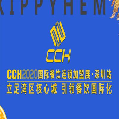 CCH2020餐饮连锁加盟展·深圳站,将改期至10月举办