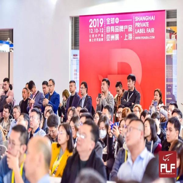 2020第11届全球自有品牌产品亚洲展:新兴品牌的盛典