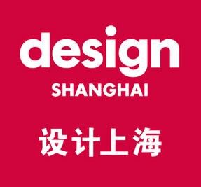 2020第七届设计上海