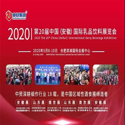2020第21届中国(安徽)国际乳品饮料展会:引领乳制品行业新未来