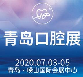 2020年第22届中国(青岛)国际口腔器材展览会