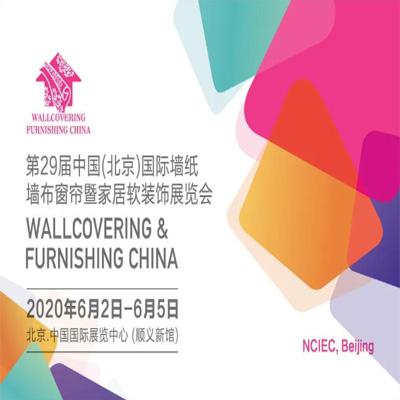 第29届北京墙纸墙布窗帘软装展,将改期至6月举办