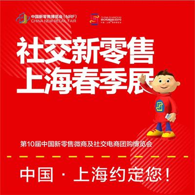 2020第10届上海新零售微商博览会,将延期举办