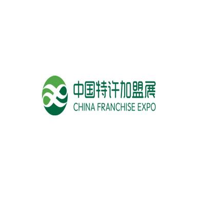 第56届中国特许加盟展(北京),将延期至6月举办