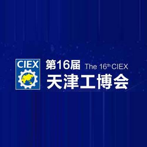 2020年第16届天津工博会,延期至6月举办!
