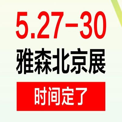2020雅森北京展,最新改期时间定了!