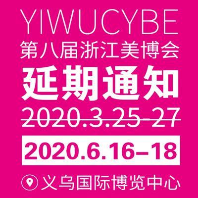 2020CYBE浙江美业博览会,将延期至6月举办!