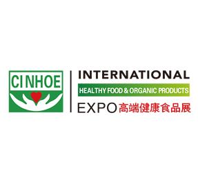 第20届广州国际营养品•健康食品和有机产品展览会