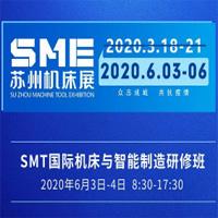 SME苏州机床展,将改期至6月举办