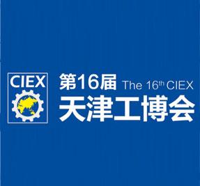 2020年第十六届天津工博会