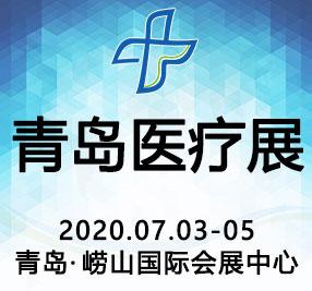 2020第22届中国(青岛)国际医疗器械博览会