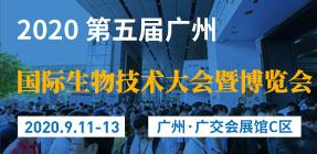 0911广州BTE生物大会