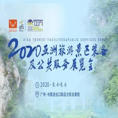 延期定档!2020亚洲旅游景区装备展,将在8月举办