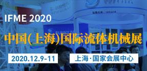 1209上海流体展