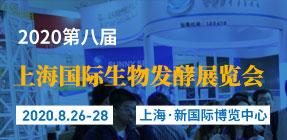 0826上海发酵展
