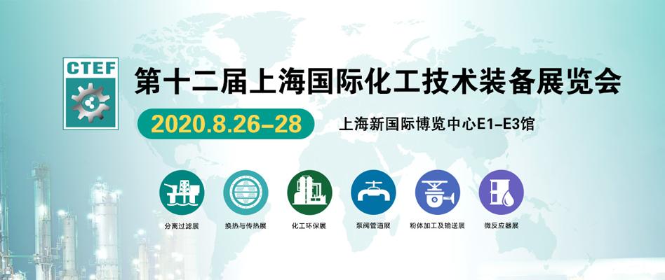 0826上海化工展