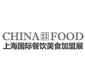 CHINA FOOD上海国际餐饮美食加盟展