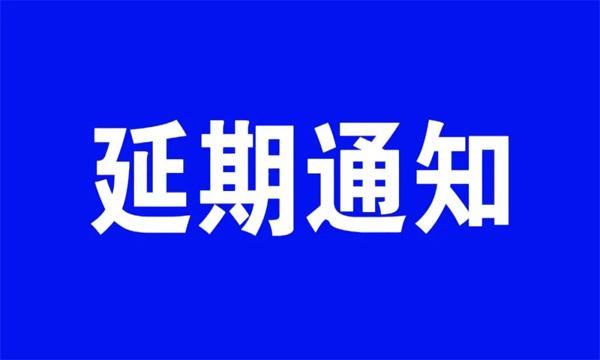 改期!中国(吉林)安全与应急展延期,将于8月举办