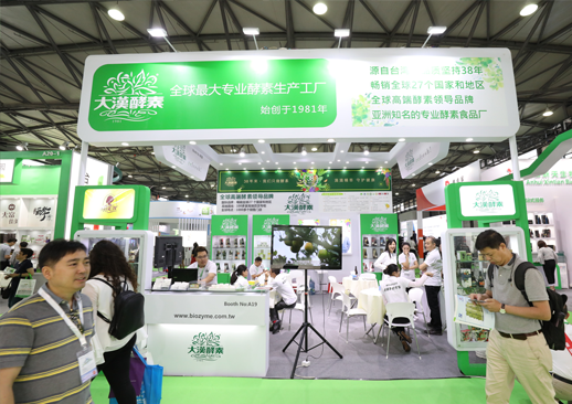 2021第七届上海国际酵素产业博览会