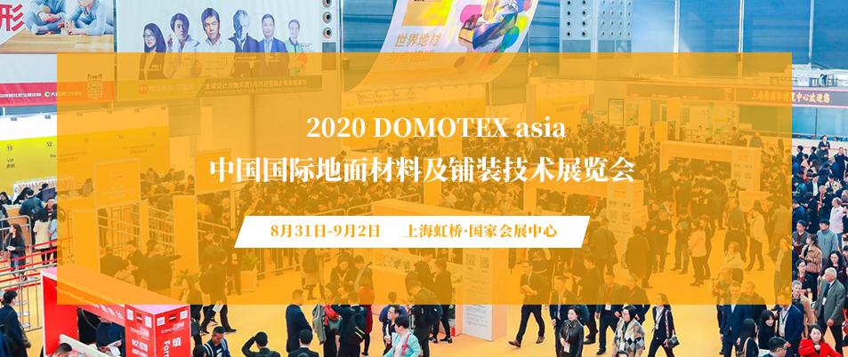 domotex 上海地材展