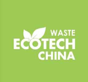第六届上海国际固体废弃物处置与废气治理展览会