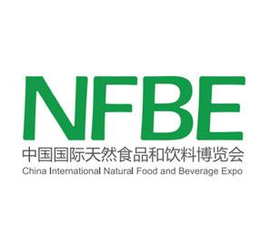 2020第5届国际天然食品及饮料博览会