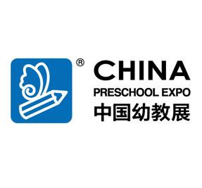 2020年中国国际学前教育及装备展览会 ( CPE中国幼教展 )