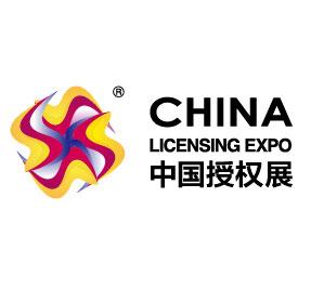 2020中国国际品牌授权展览会
