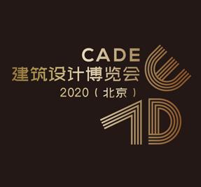 2020 CADE建筑设计博览会