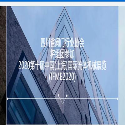 四川省阀门行业协会将组团参加IFME2020,您报名了吗?
