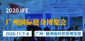 1107广州健身展