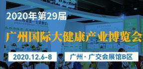 1206广州大健康展
