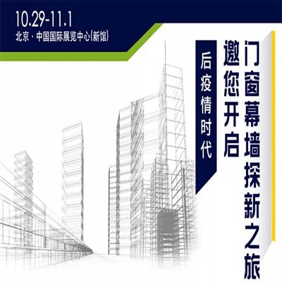 FBC中国国际门窗幕墙博览会,邀您相约北京!