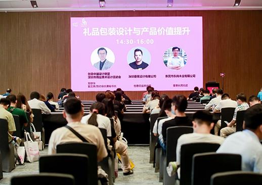 2020深圳礼品包装及印刷展
