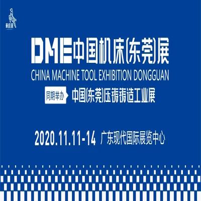 """华机展DME东莞机床展,推出""""新会展战略共同体""""计划 助力机床行业乘风破浪"""