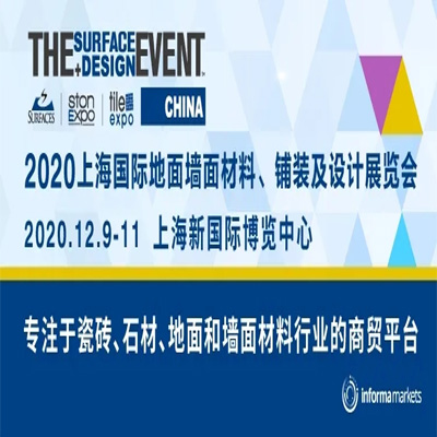 重磅|SURFACES China 2020,免费门票火热抢定中...