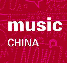 2020中国(上海)国际乐器展览会