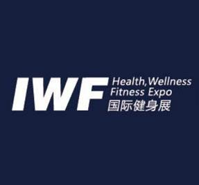 2020IWF中国(上海)国际健身、康体休闲展览会