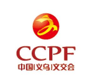 第15届中国义乌文化产品交易博览会