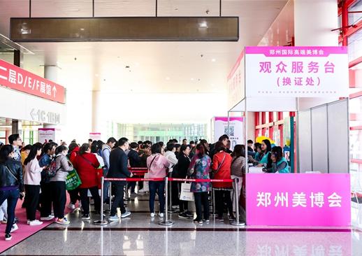 2021中国(郑州)高端美容院线产品及化妆品博览会