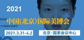 0331北京美博会