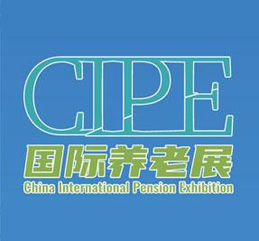 2021中国(青岛)国际养老产业与养老服务博览会