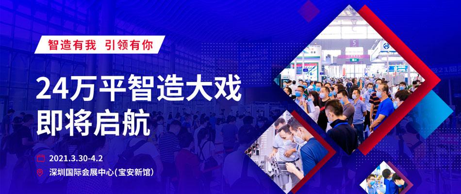 0330深圳工业展