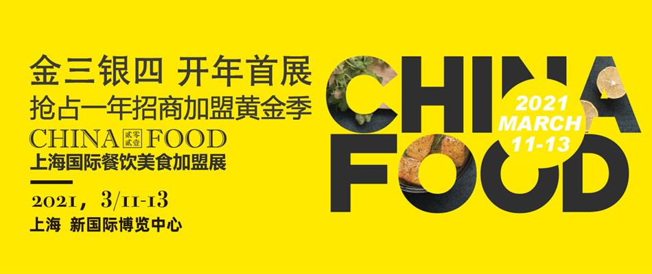 0311China Food上海加盟展