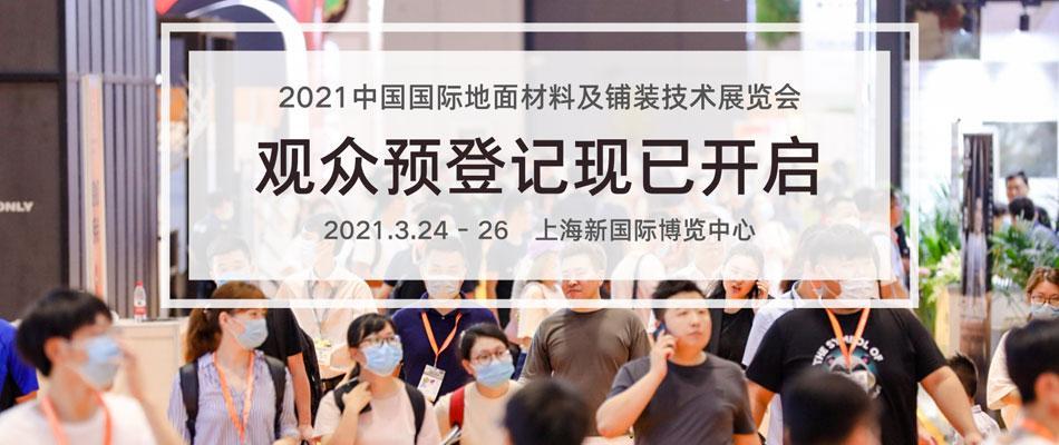 0324上海地材展