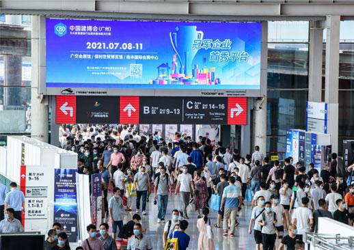 中国(广州)国际建筑装饰博览会CBD
