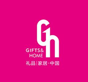 第二十九届中国(深圳)国际礼品及家居用品展览会