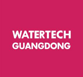 2022第7届广东国际水处理技术与设备展览会